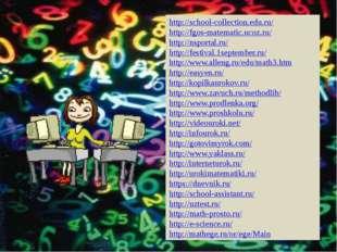 http://school-collection.edu.ru/ http://fgos-matematic.ucoz.ru/ http://nsport
