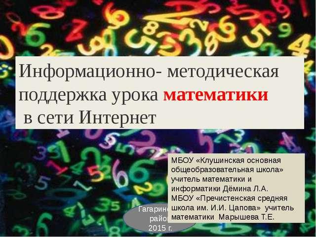 Информационно- методическая поддержка урока математики в сети Интернет Гагари...