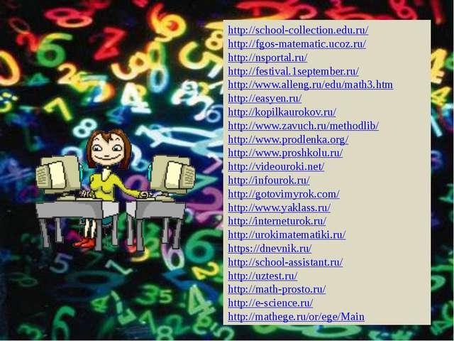 http://school-collection.edu.ru/ http://fgos-matematic.ucoz.ru/ http://nsport...