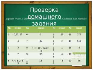 Проверка домашнего задания Вариант 4 часть 1 (из сборника ГИА-2014 под ред. А