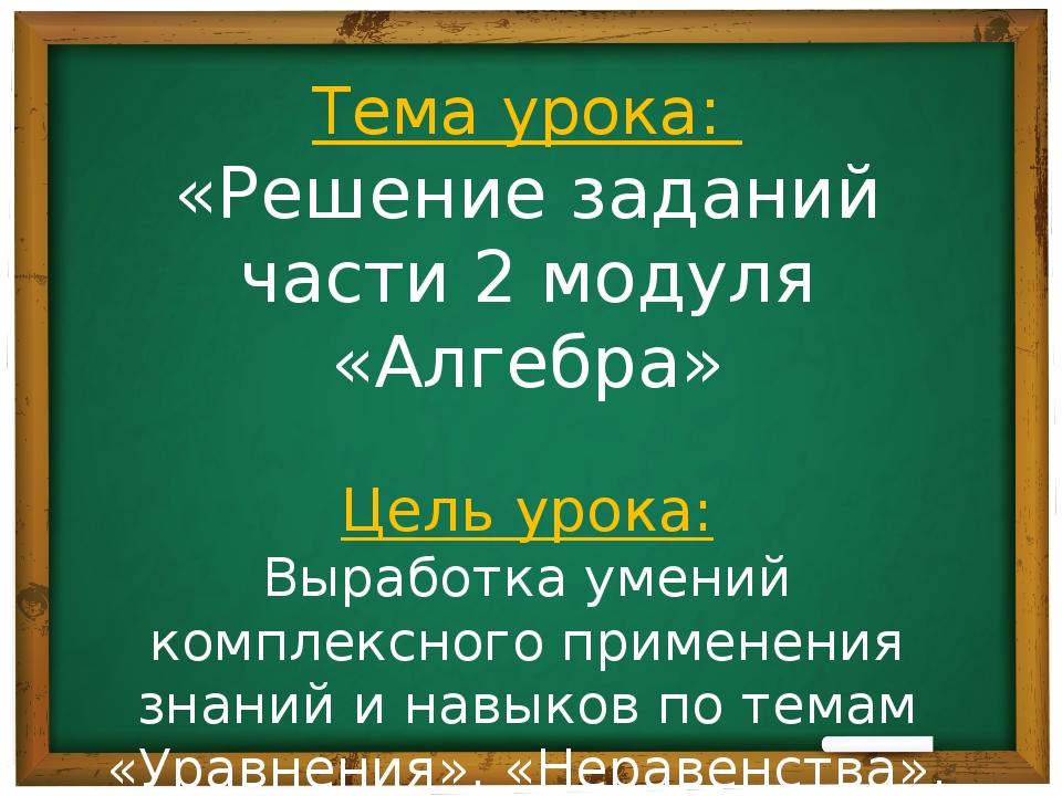 Тема урока: «Решение заданий части 2 модуля «Алгебра» Цель урока: Выработка...