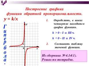 Построение графика функции обратной пропорциональности. 1. Определить, в каки