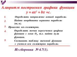 Алгоритм построения графика функции у = ах2 + bх +с. 1. Определить направлени