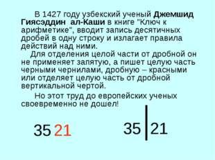 """В 1427 году узбекский ученый Джемшид Гиясэддин ал-Каши в книге """"Ключ к ари"""