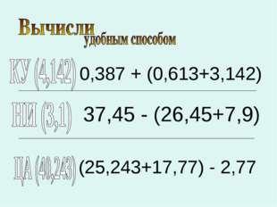 0,387 + (0,613+3,142) 37,45 - (26,45+7,9) (25,243+17,77) - 2,77