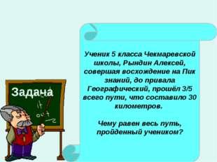 Задача Ученик 5 класса Чекмаревской школы, Рындин Алексей, совершая восхожден