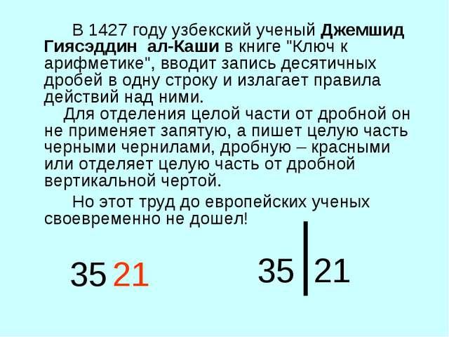 """В 1427 году узбекский ученый Джемшид Гиясэддин ал-Каши в книге """"Ключ к ари..."""