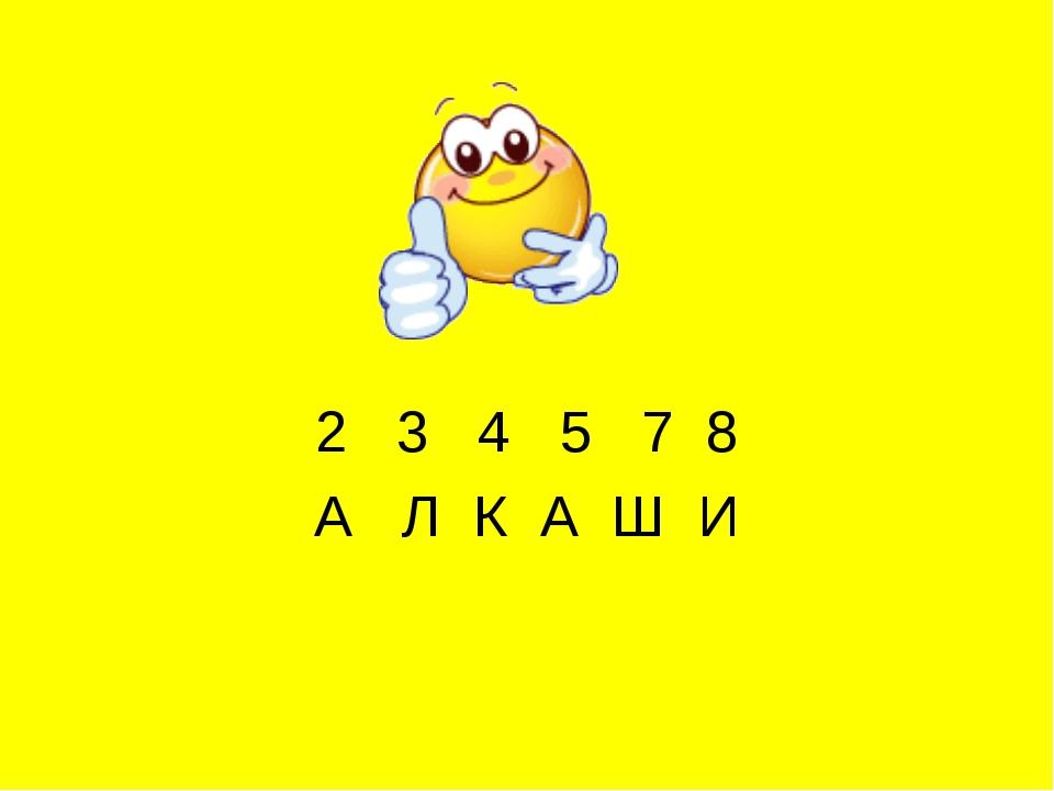 2 3 4 5 7 8 А Л К А Ш И