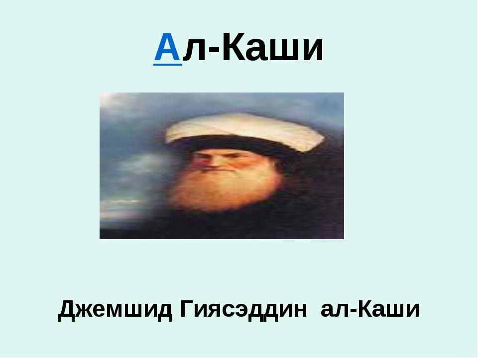 Ал-Каши Джемшид Гиясэддин ал-Каши