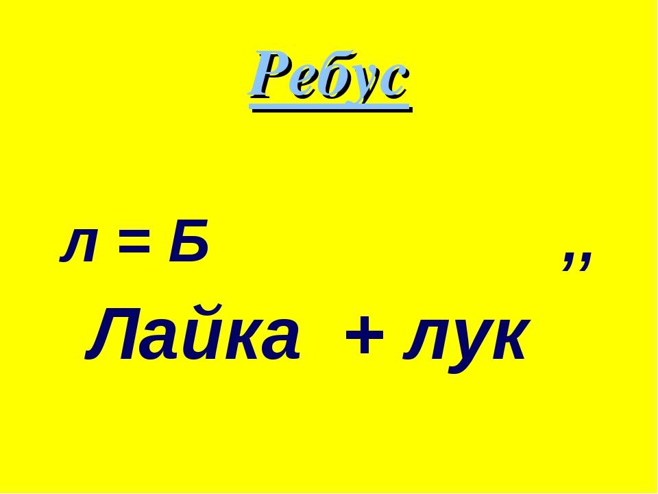 Ребус л = Б ,, Лайка + лук