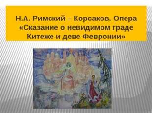 Н.А. Римский – Корсаков. Опера «Сказание о невидимом граде Китеже и деве Фев