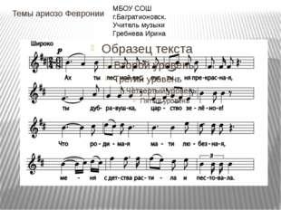 Темы ариозо Февронии МБОУ СОШ г.Багратионовск. Учитель музыки Гребнева Ирина