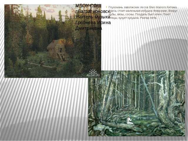Глухомань заволжских лесов близ Малого Китежа. Здесь стоит маленькая избушка...