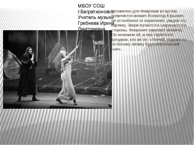 Незаметно для Февронии из кустов появляется княжич Всеволод Юрьевич; он осто...