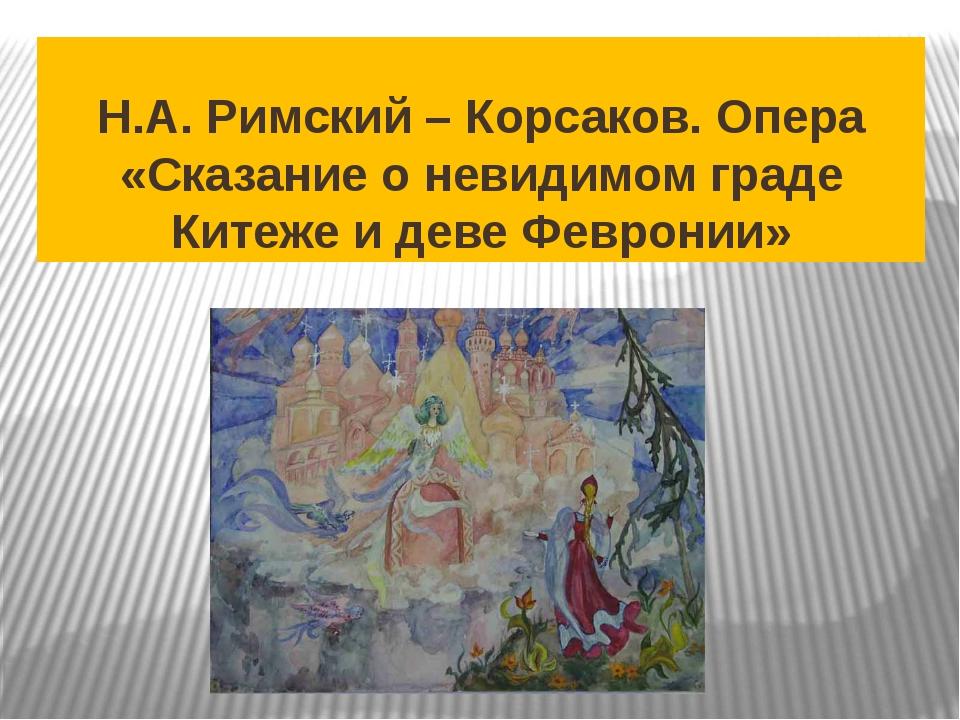Н.А. Римский – Корсаков. Опера «Сказание о невидимом граде Китеже и деве Фев...