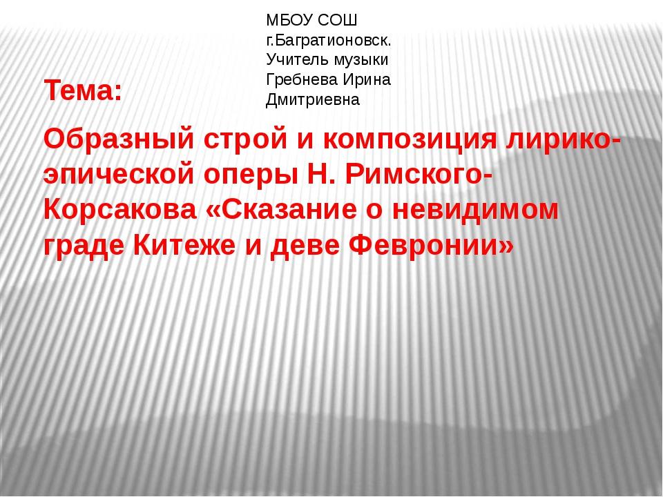 Тема: Образный строй и композиция лирико-эпической оперы Н. Римского-Корсако...