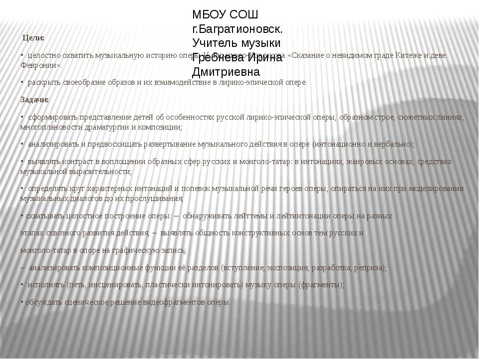 Цели: • целостно охватить музыкальную историю оперы Н. Римского-Корсакова «С...