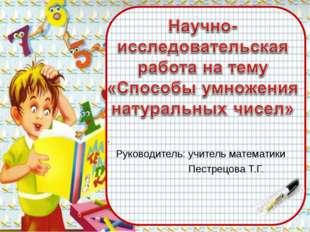 . Руководитель: учитель математики Пестрецова Т.Г.
