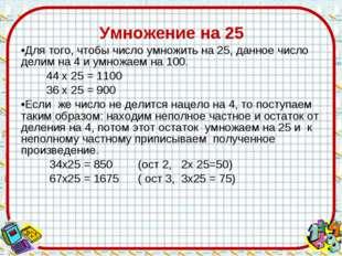 Умножение на 25 Для того, чтобы число умножить на 25, данное число делим на