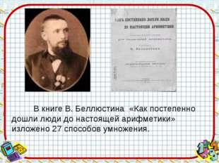 В книге В. Беллюстина «Как постепенно дошли люди до настоящей арифметики» и