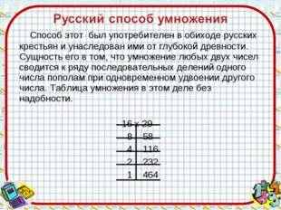 Способ этот был употребителен в обиходе русских крестьян и унаследован ими