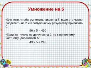 Умножение на 5 Для того, чтобы умножить число на 5, надо это число разделить