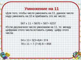 Умножение на 11 Для того, чтобы число умножить на 11, данное число надо умно