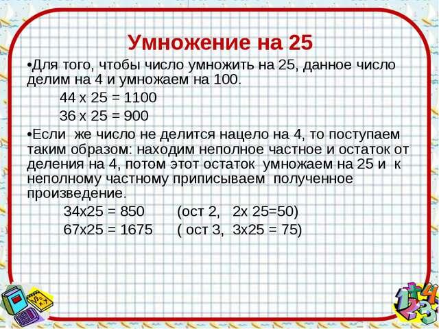 Умножение на 25 Для того, чтобы число умножить на 25, данное число делим на...