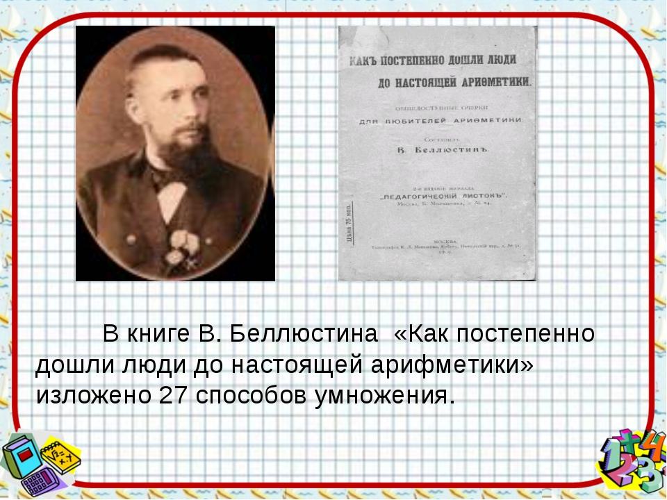 В книге В. Беллюстина «Как постепенно дошли люди до настоящей арифметики» и...