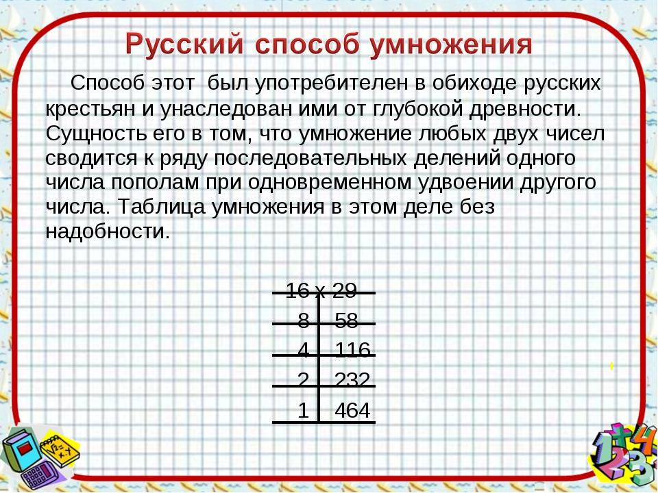 Способ этот был употребителен в обиходе русских крестьян и унаследован ими...