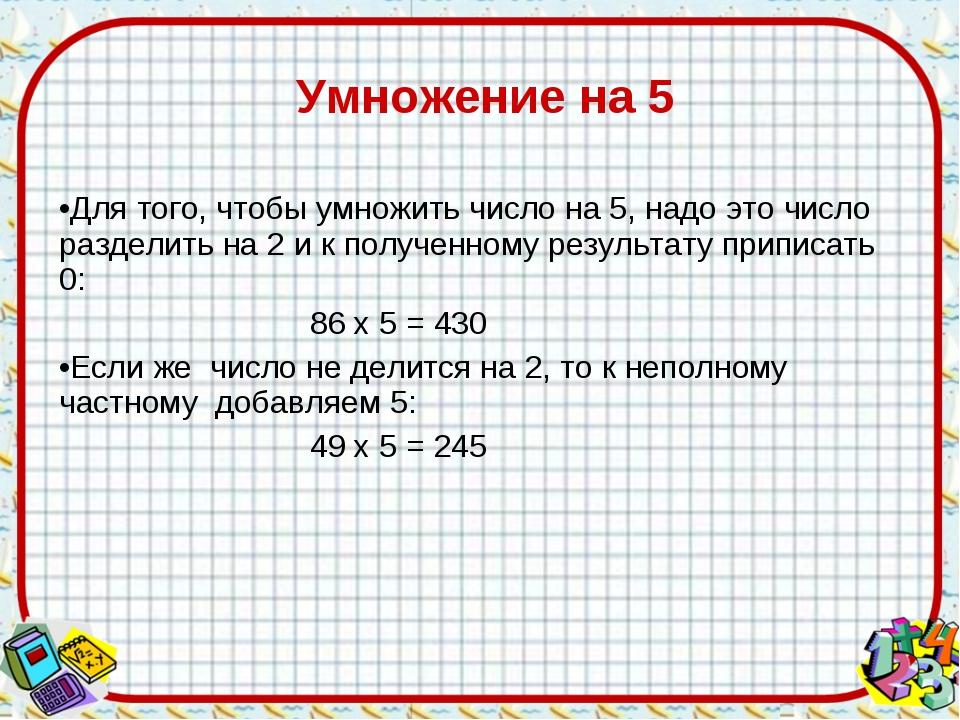 Умножение на 5 Для того, чтобы умножить число на 5, надо это число разделить...