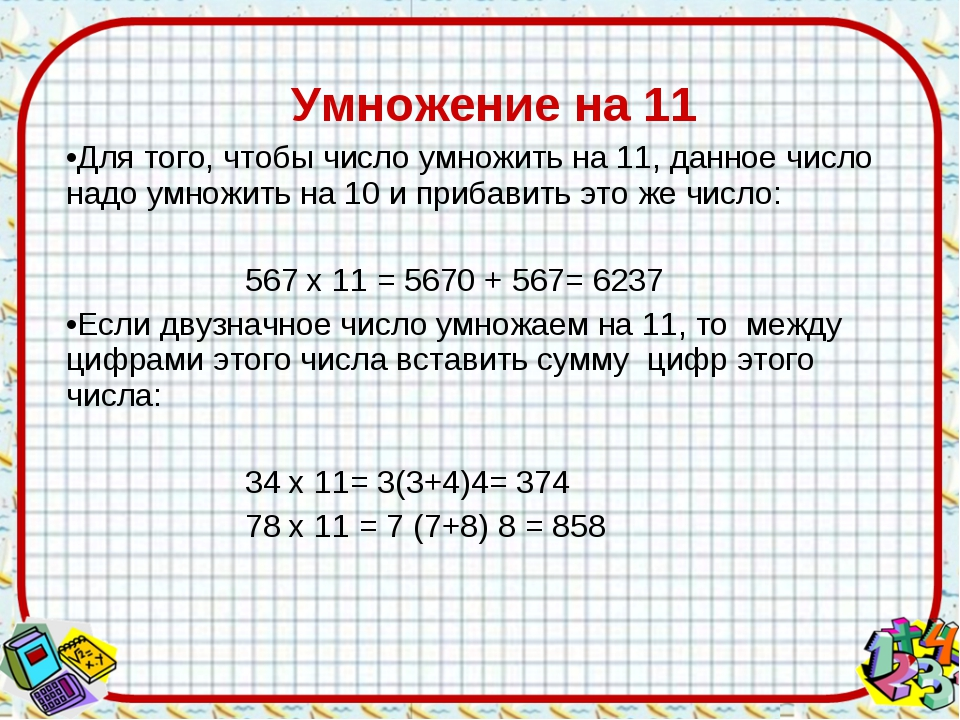 Умножение на 11 Для того, чтобы число умножить на 11, данное число надо умно...