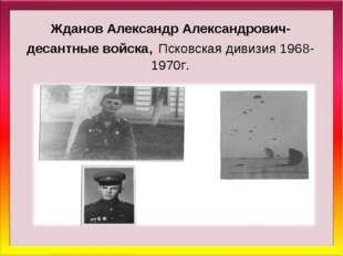Жданов Александр Александрович- десантные войска, Псковская дивизия 1968-197
