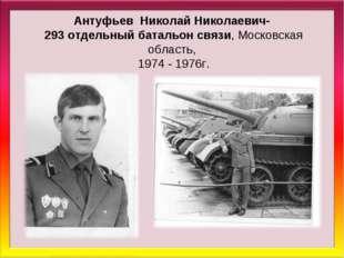 Антуфьев Николай Николаевич- 293 отдельный батальон связи, Московская область