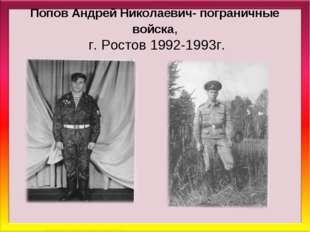 Попов Андрей Николаевич- пограничные войска, г. Ростов 1992-1993г. Матюшкина