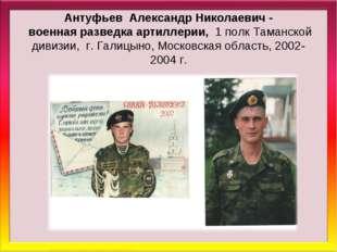 Антуфьев Александр Николаевич - военная разведка артиллерии, 1 полк Таманской