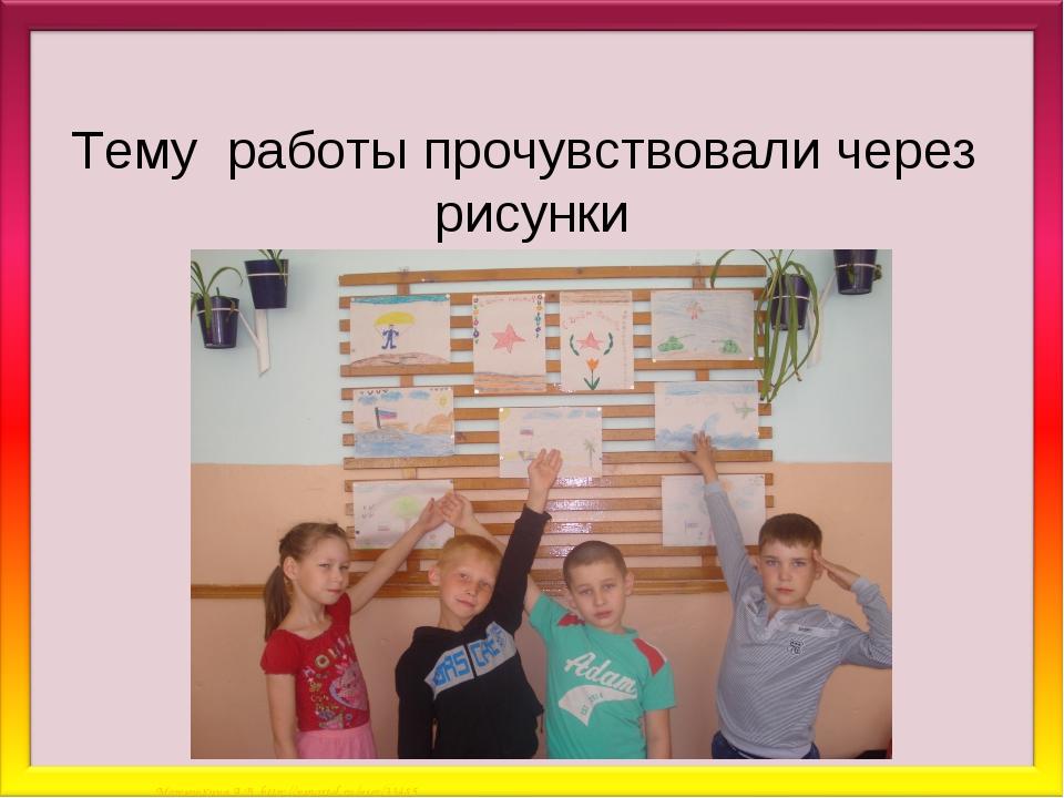 Тему работы прочувствовали через рисунки Матюшкина А.В. http://nsportal.ru/us...