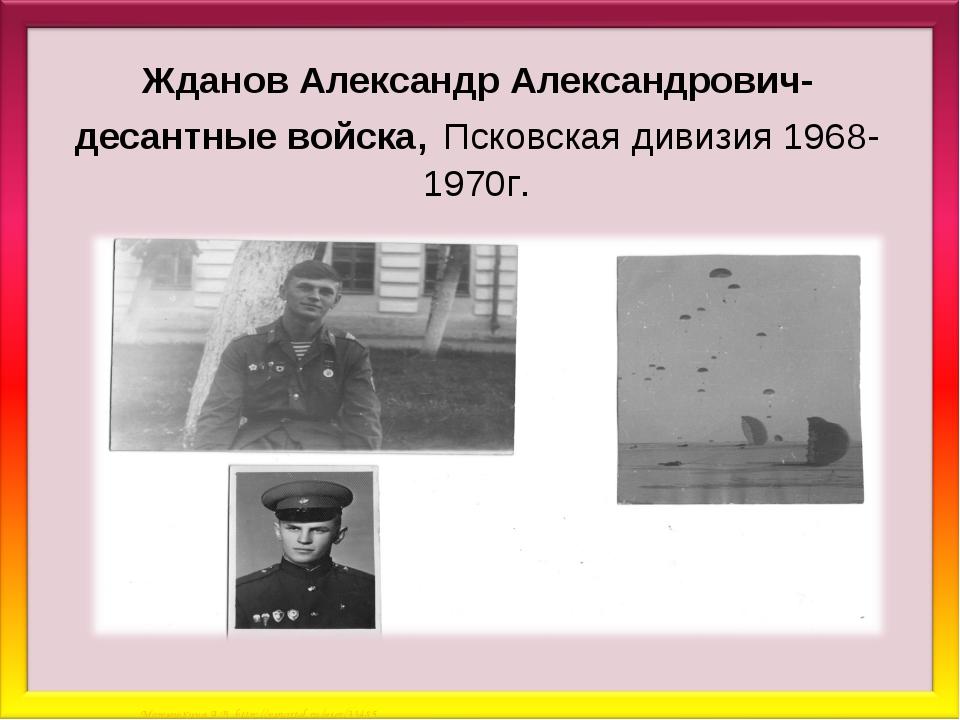 Жданов Александр Александрович- десантные войска, Псковская дивизия 1968-197...