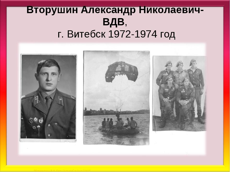 Вторушин Александр Николаевич- ВДВ, г. Витебск 1972-1974 год Матюшкина А.В. h...