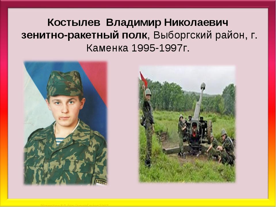 Костылев Владимир Николаевич зенитно-ракетный полк, Выборгский район, г. Каме...