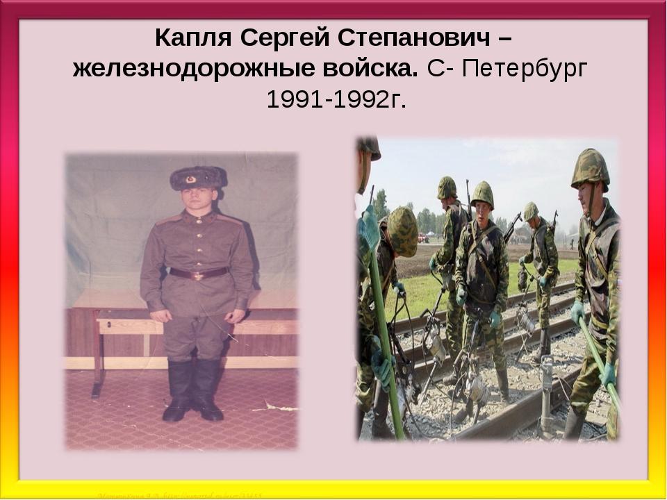 Капля Сергей Степанович – железнодорожные войска. С- Петербург 1991-1992г. Ма...