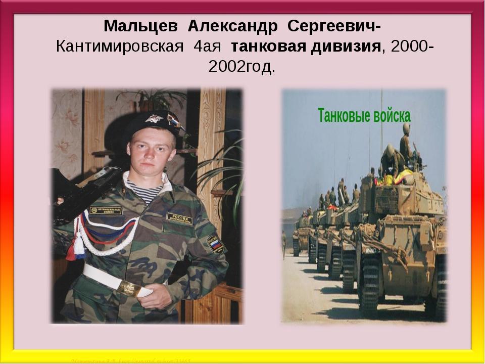 Мальцев Александр Сергеевич- Кантимировская 4ая танковая дивизия, 2000-2002го...