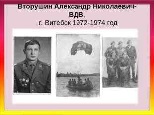 Вторушин Александр Николаевич- ВДВ, г. Витебск 1972-1974 год Матюшкина А.В. h