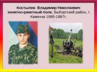 Костылев Владимир Николаевич зенитно-ракетный полк, Выборгский район, г. Каме