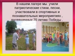 В нашем лагере мы учили патриотические стихи, песни, участвовали в спортивных