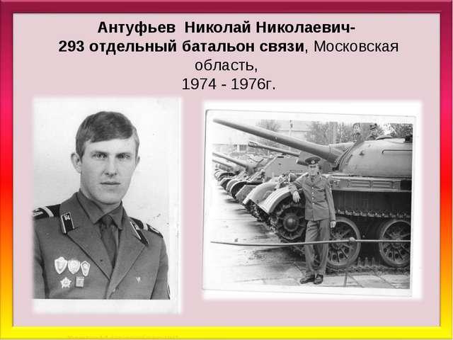 Антуфьев Николай Николаевич- 293 отдельный батальон связи, Московская область...