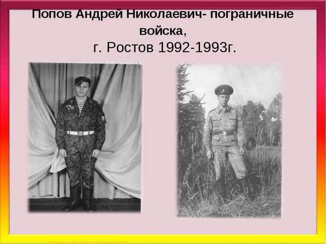 Попов Андрей Николаевич- пограничные войска, г. Ростов 1992-1993г. Матюшкина...