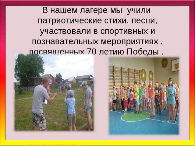В нашем лагере мы учили патриотические стихи, песни, участвовали в спортивных...
