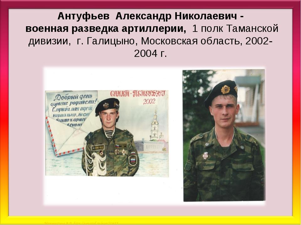 Антуфьев Александр Николаевич - военная разведка артиллерии, 1 полк Таманской...