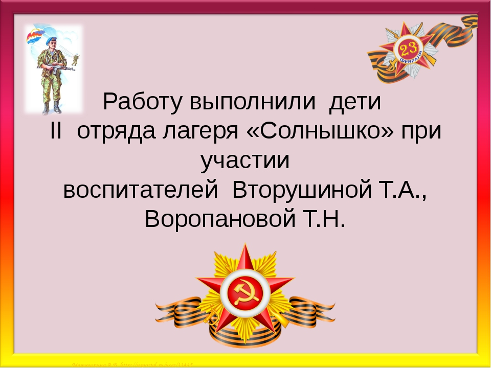 Работу выполнили дети II отряда лагеря «Солнышко» при участии воспитателей В...